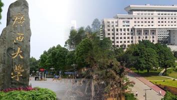 广西大学创业楼