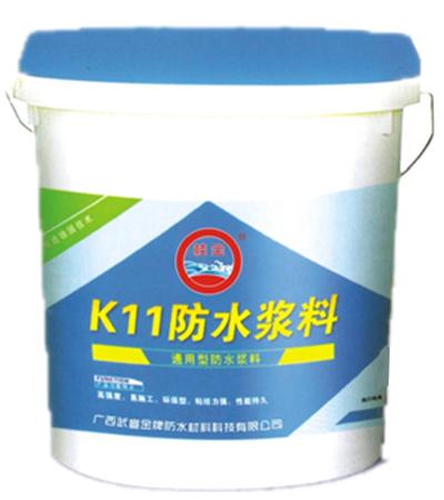 K11通用型防水砂浆